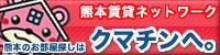 熊本賃貸ネットワーク クマチン