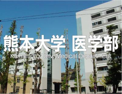 熊本大学 医学部